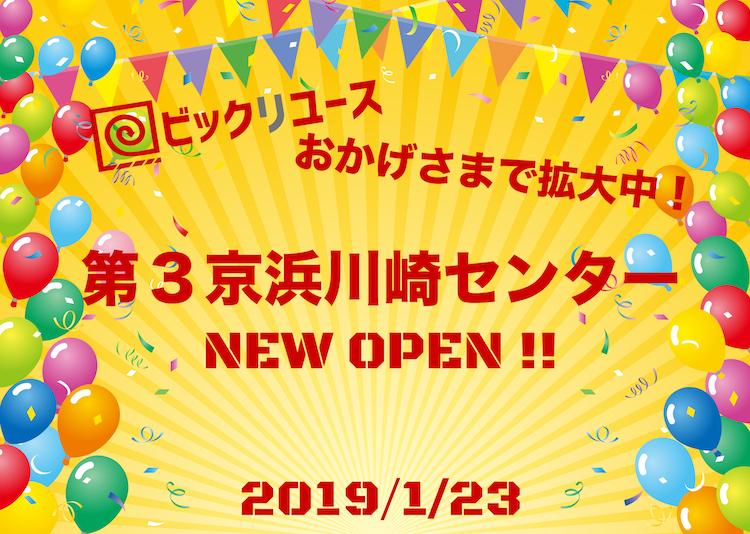 第3京浜川崎センターOPEN!!