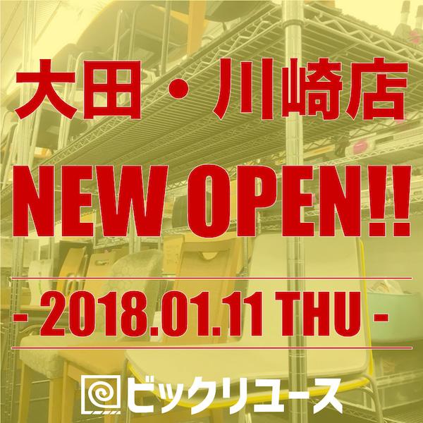 大田・川崎店OPENしました!
